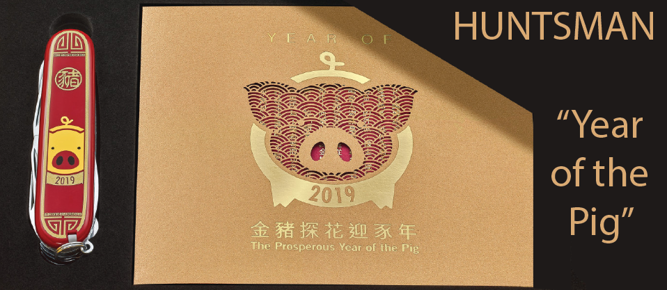 Huntsman Year of the Pig 2018